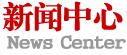 天游平台国际中心